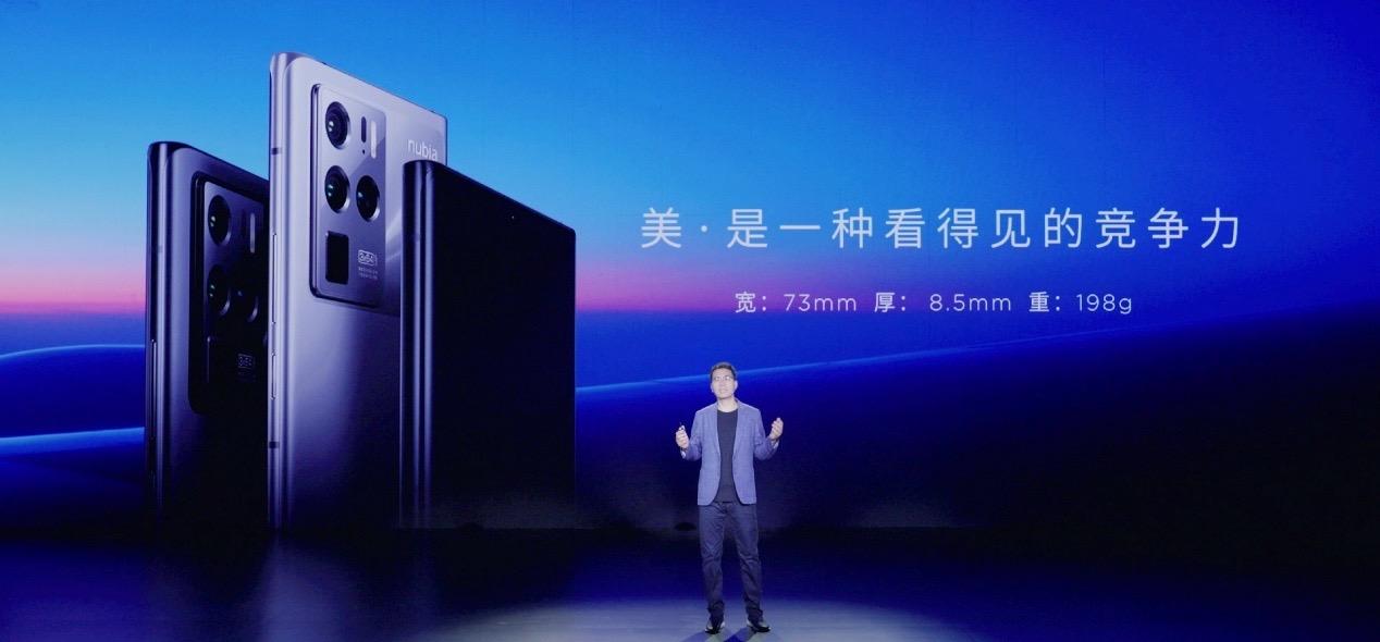 努比亚Z30 Pro发布:主打影像功能 支持一键秒拍星轨 售价4999元起