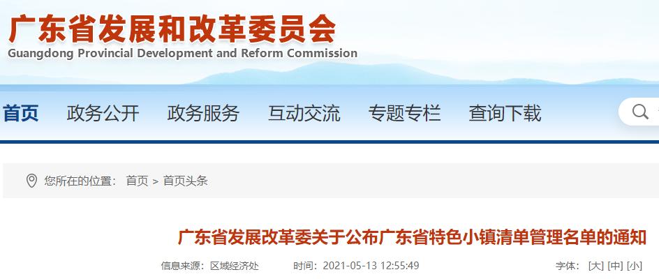 凤岗人工智能小镇成功入选广东省特色小镇清单管理名单