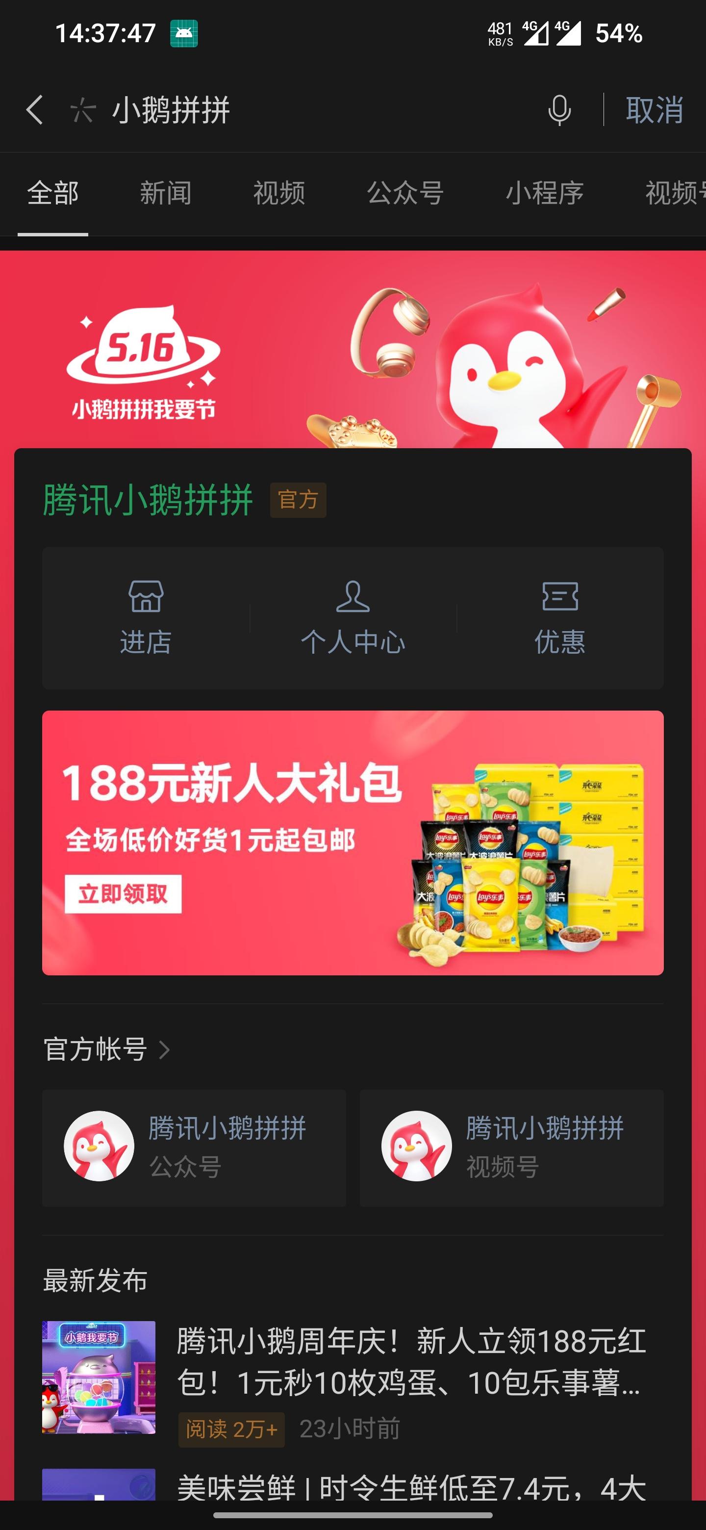 腾讯一心做电商:现已上线地下城sf架设一条龙小鹅拼拼App,一年前已推出小程序