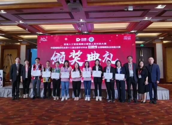 江西省睡眠医学会代表队荣获首届全国人工智能睡眠分期人机对抗大赛第一名
