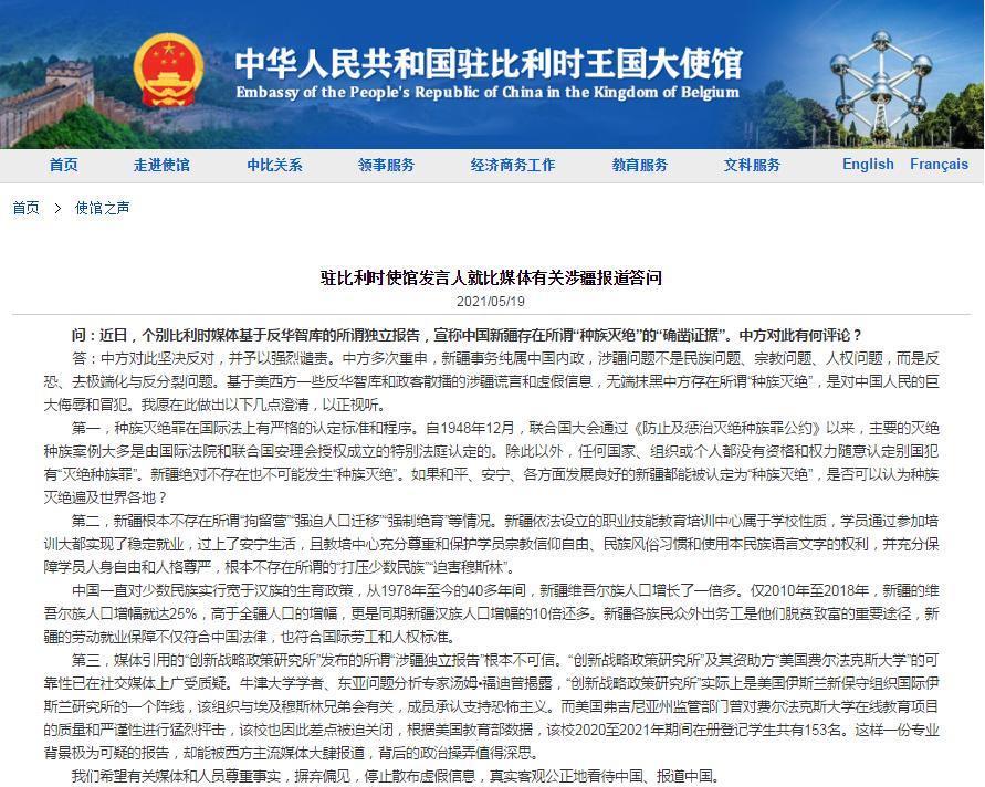 """新万博游戏:比利时媒体宣称新疆存在所谓""""种族灭绝""""的""""确凿证据"""" 中使馆驳斥"""