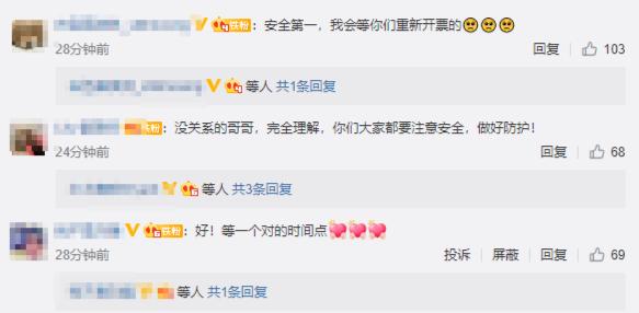 林俊杰线上演唱会因疫情取消,粉丝贴心回复:完全理解