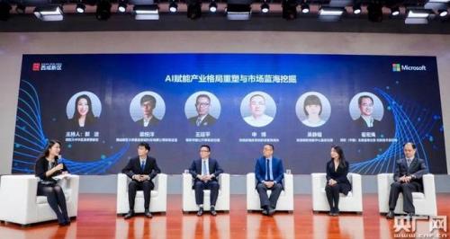 微软人工智能商学院走进西咸新区 赋能行业数字化转型