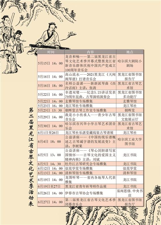 黑龙江20场古琴公益演出活动邀您来