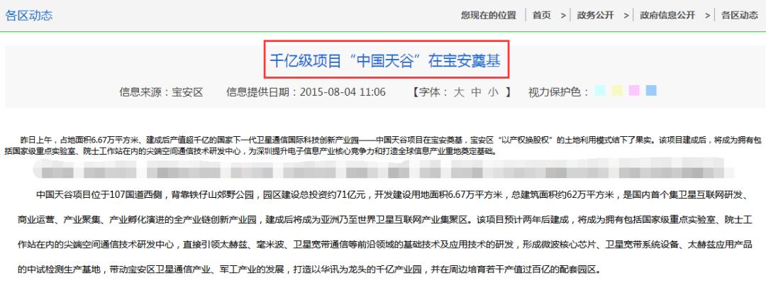 图片来源:深圳政府在线