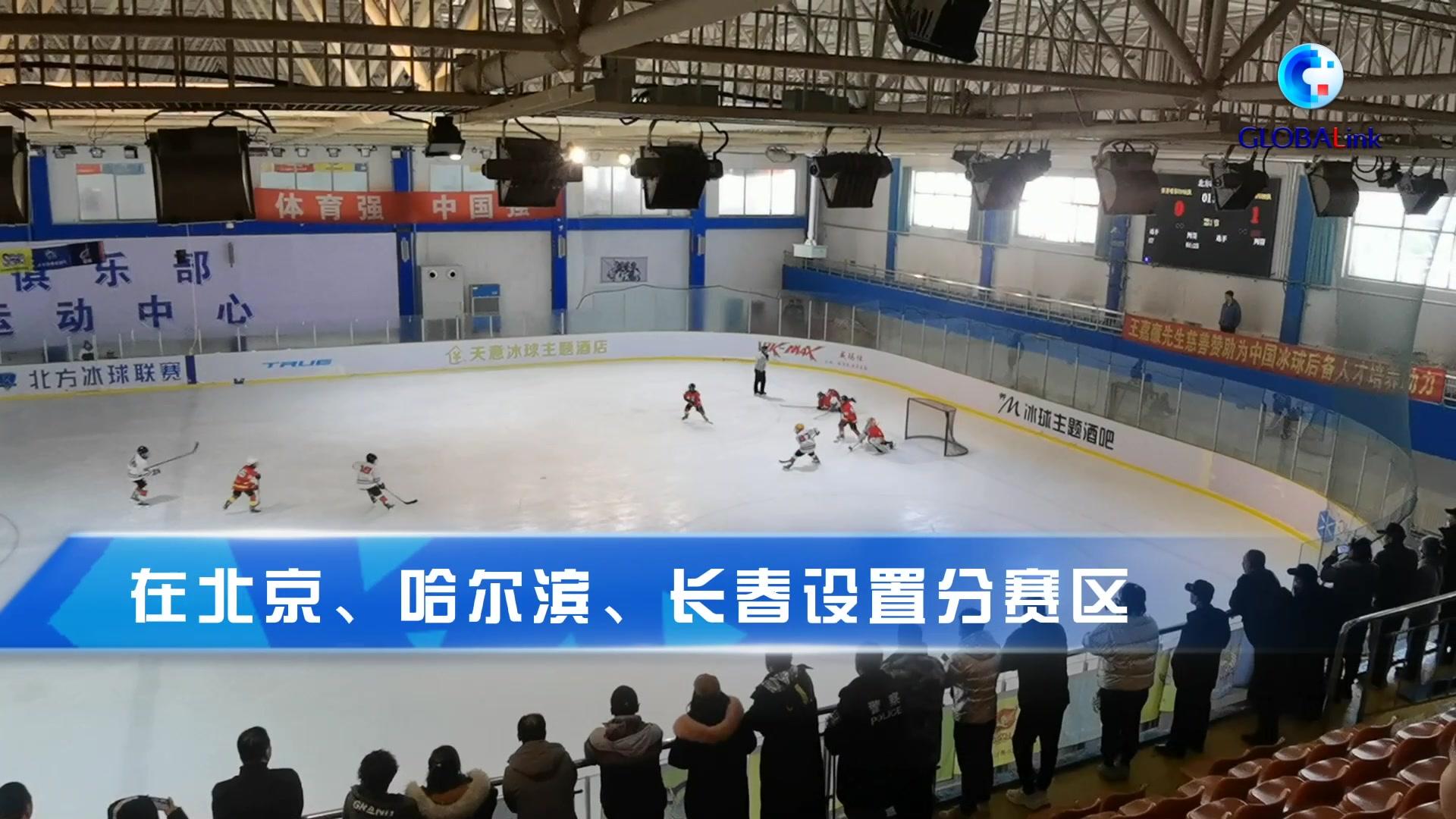 全球连线 (走近冬奥)中国北方在夏季迎冰球热潮