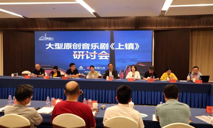 《上镇》研讨会在景德镇陶溪川召开 锐评团热评原创音乐剧