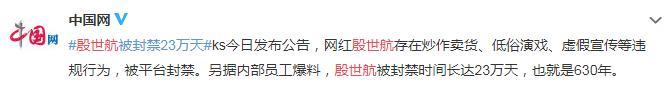 """万博体育公司:因炒作卖货低俗演戏殷世航被封号,为何直播""""网红""""接连被封"""