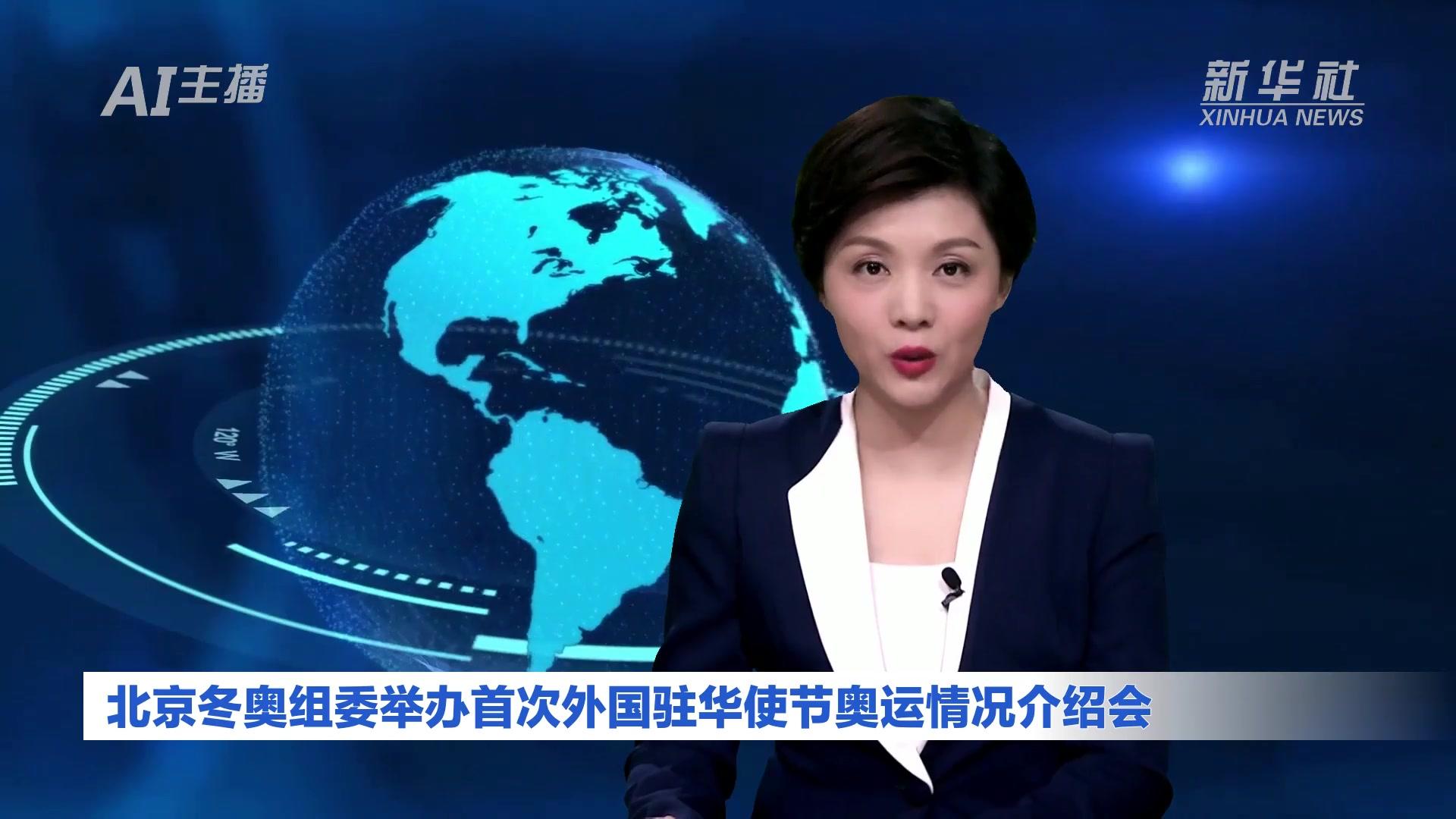 AI合成主播|北京冬奥组委举办首次外国驻华使节奥运情况介绍会