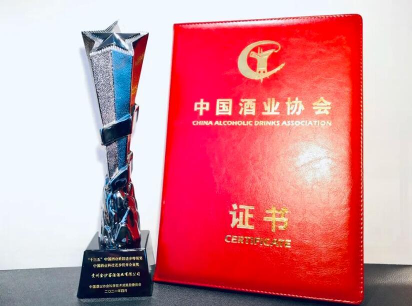 """金沙酒业喜获""""中国酒业科技进步优秀企业奖"""""""