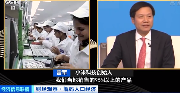 捷报比分网官网下载:工资越来越高 中国低端产业外迁 雷军也表态了