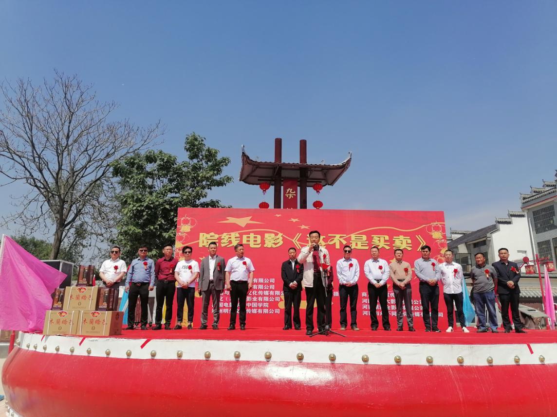 电影《这不是买卖》在虞城乔集杂技村刘楼举行开机仪式