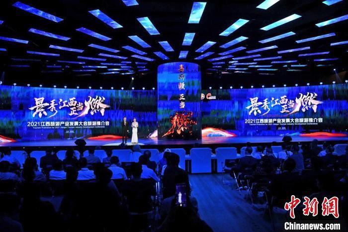 """5月18日晚,2021年江西旅游推介会在""""千年瓷都""""景德镇举行。 曾博文 摄"""
