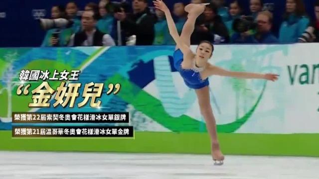 韩国体坛界的冰雪女王,她使韩国花样滑冰进入鼎盛时期