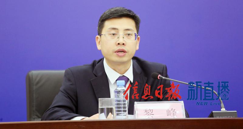 省委宣传部对外新闻处处长黎峰