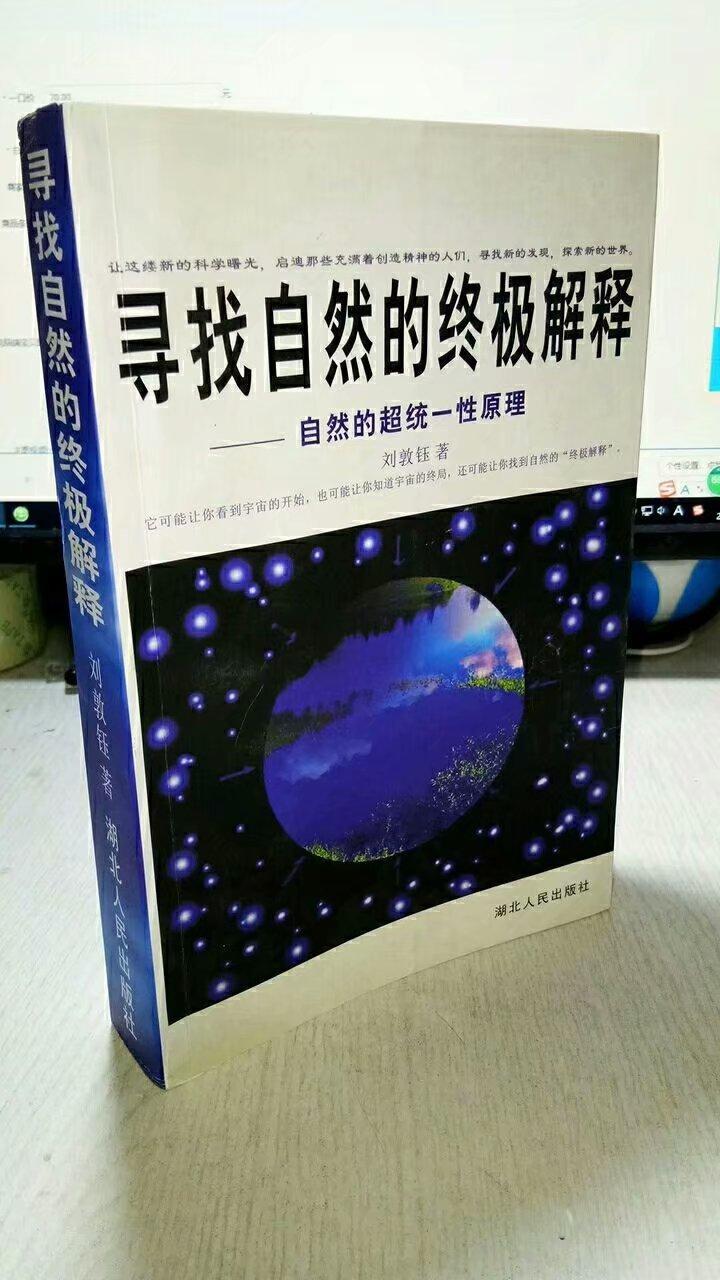 中国自由学者刘敦钰提出新的物理超统一论,有望成为下一个爱因斯坦