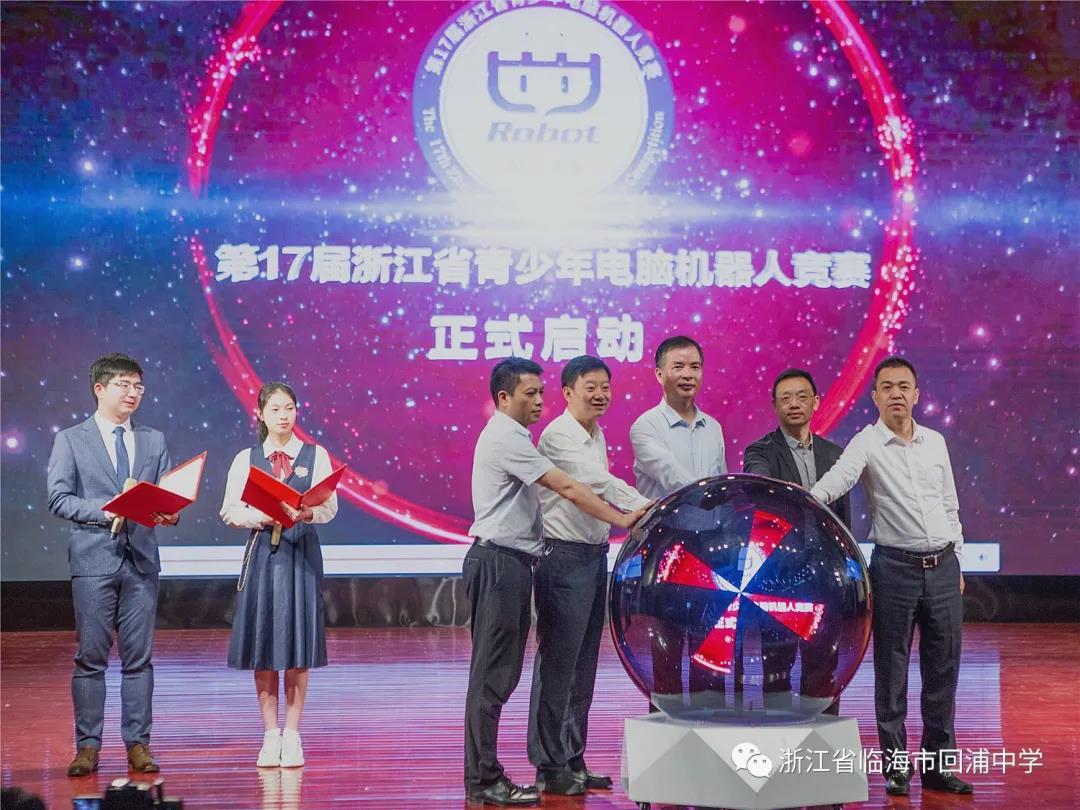 与会领导和嘉宾共同触摸启动球,宣布大赛开幕。