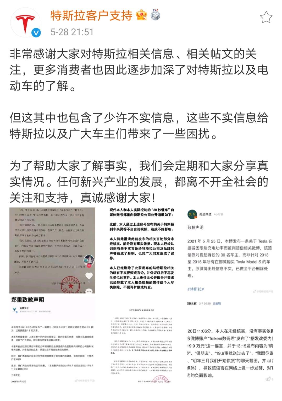 特斯拉微博辟谣 公布六则媒体致歉声明