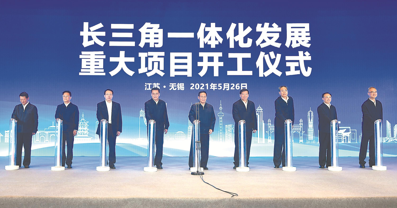 5月26日上午,长三角一体化发展重大项目开工仪式在江苏无锡举行。新华日报记者 肖勇 摄