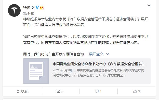 特斯拉宣布已在中国建立数据中心 实现数据存储本地化