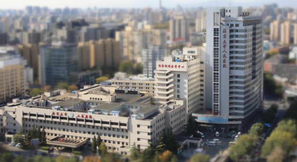 图片来源: 北京大学人民医院官网