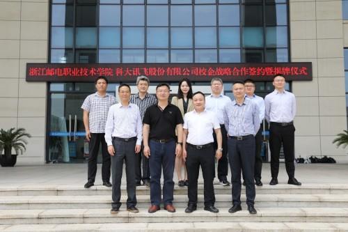 浙江邮电职业技术学院携手科大讯飞股份有限公司 共建人工智能产业学院