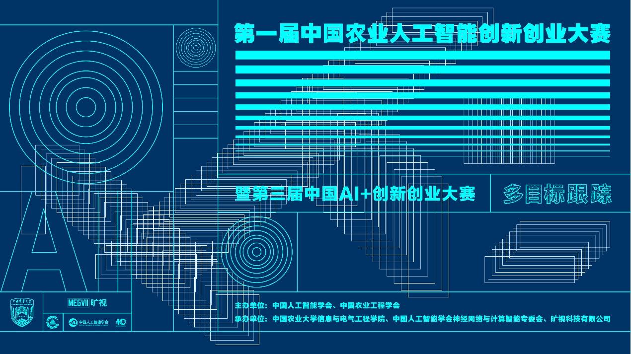AI助力农业变革,第一届中国农业人工智能创新创业大赛今日开启报名