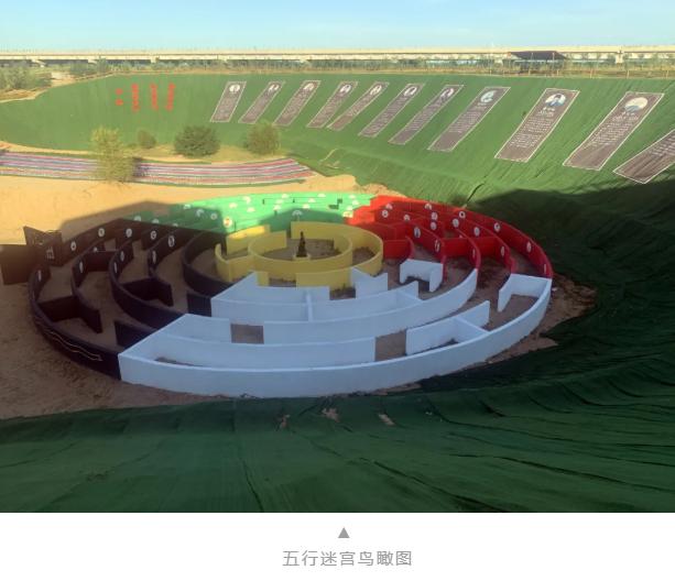 五行迷宫,占地面积1200平米,中心岛为灵寿药王——邳彤塑像。