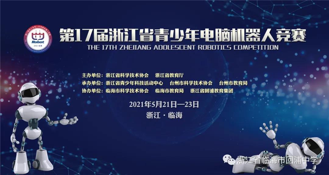 为青少年提供一个创新舞台 第17届浙江省青少年电脑机器人竞赛正式落幕