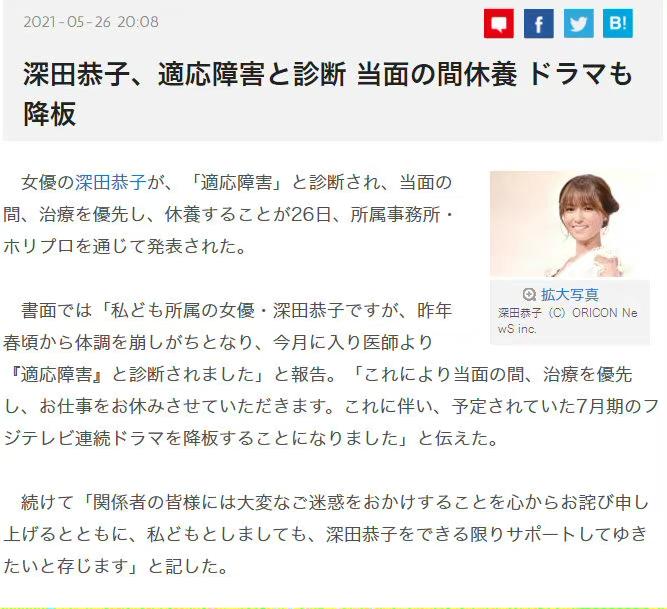 日本女演员深田恭子患适应障碍症,宣布暂停演艺活动
