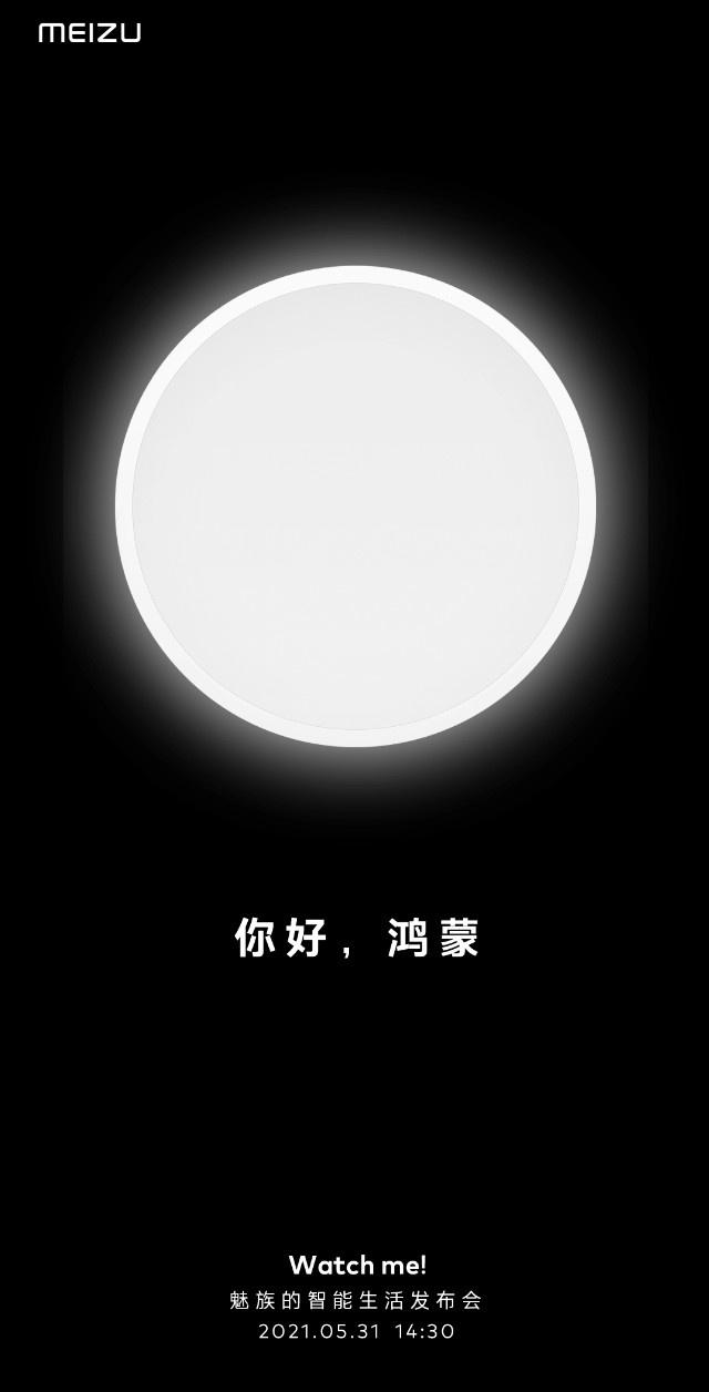 魅族正式宣布接入华为鸿蒙 暂不包括手机/手表产品