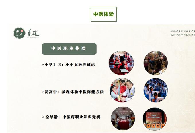 """觅道中草药文化传承园——河北省首家""""中草药文化""""主题庄园"""