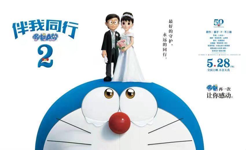 《哆啦A梦:伴我同行2》今日上映 成年观众提前过儿童节掀观影热潮
