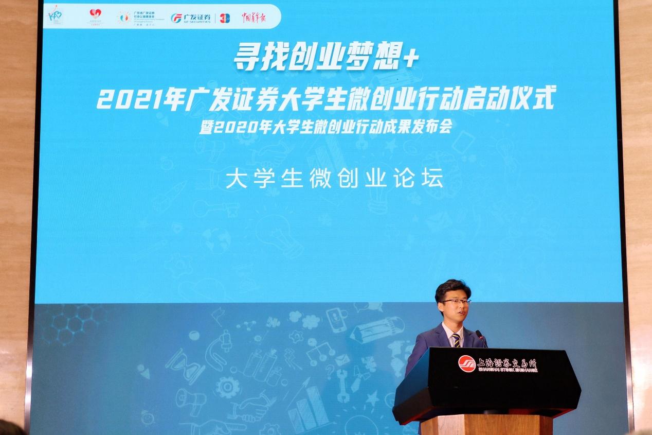郭哲宇受邀作为金奖项目代表发言