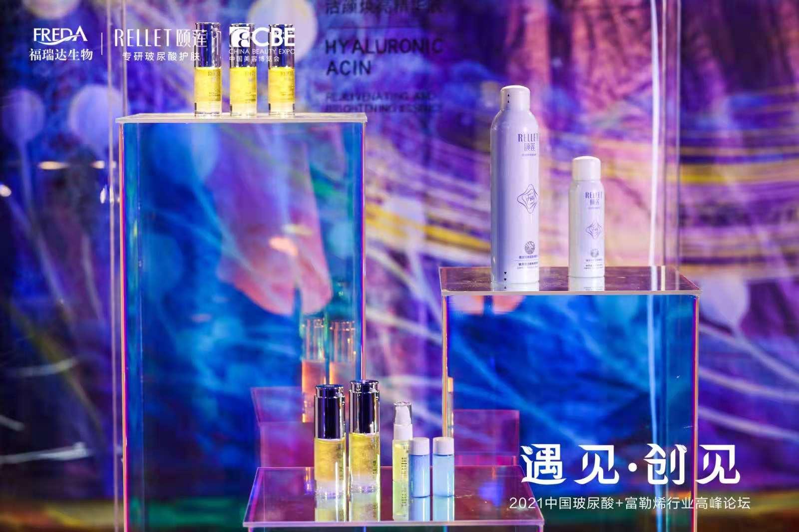 玻尿酸+富勒烯,鲁商发展引领国人化妆品美好未来