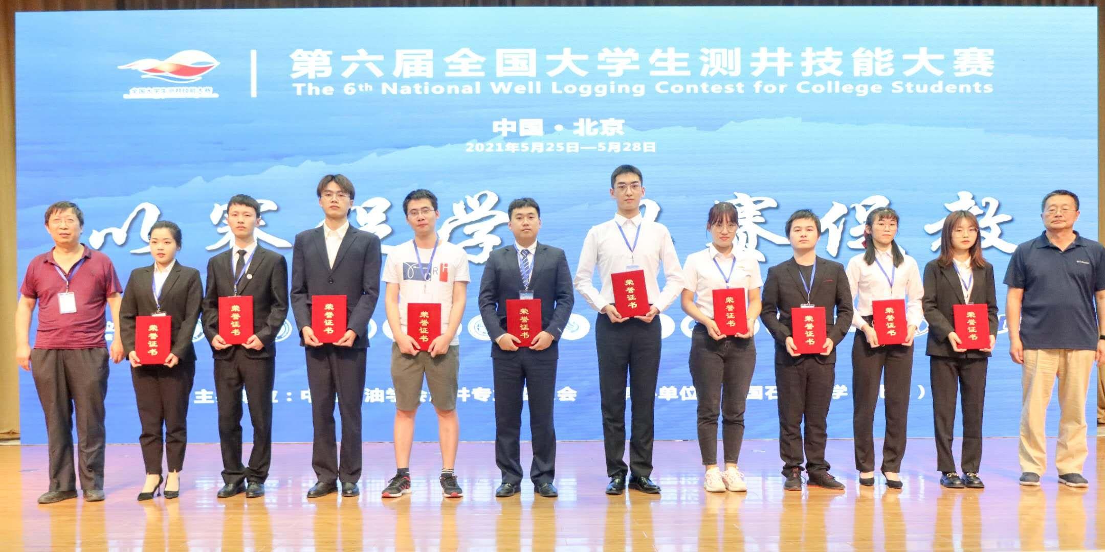 广油学子荣获第六届全国大学生测井技能大赛三等奖