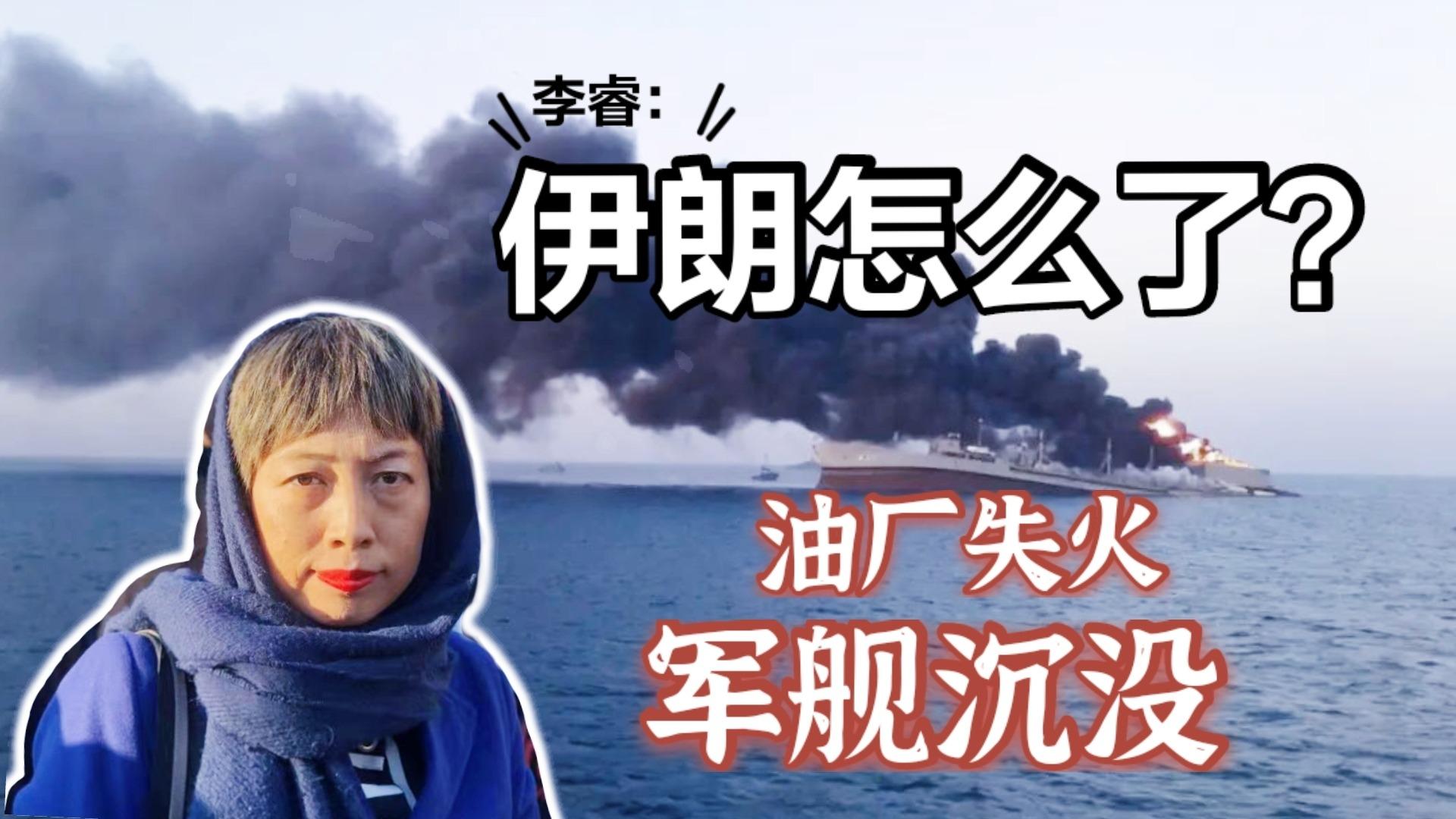 睿眼观伊朗 | 伊朗最大军舰离奇沉没 同日油厂失火 或有以色列特工在搅局?