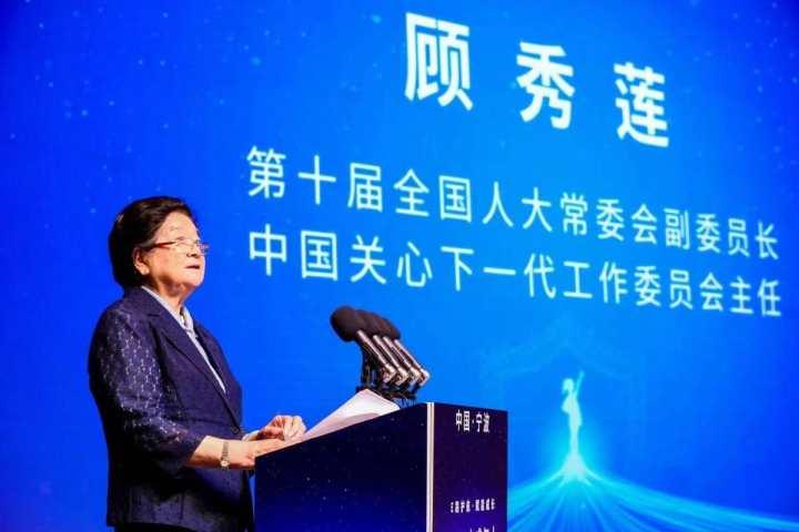 """2021未成年人网络保护研讨会在甬举行 发布""""人工智能为儿童""""等项目成果"""