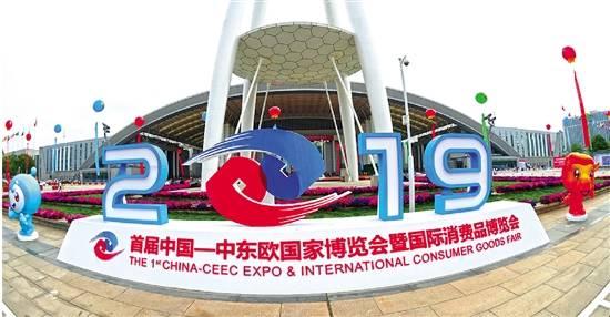 2019年6月8日,首届中国-中东欧国家博览会暨国际消费品博览会在宁波举行(资料照片)