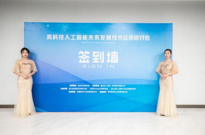 高科技人工智能未来发展技术应用研讨会在杭州召开