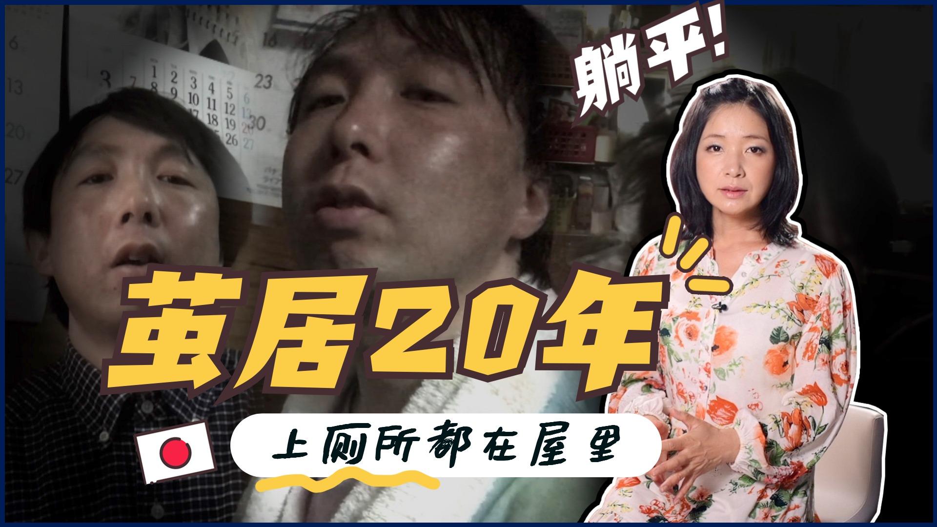 """李淼的日本观察120:""""躺平学""""的尽头是""""茧居族""""?实拍20年不出门的日本男子"""