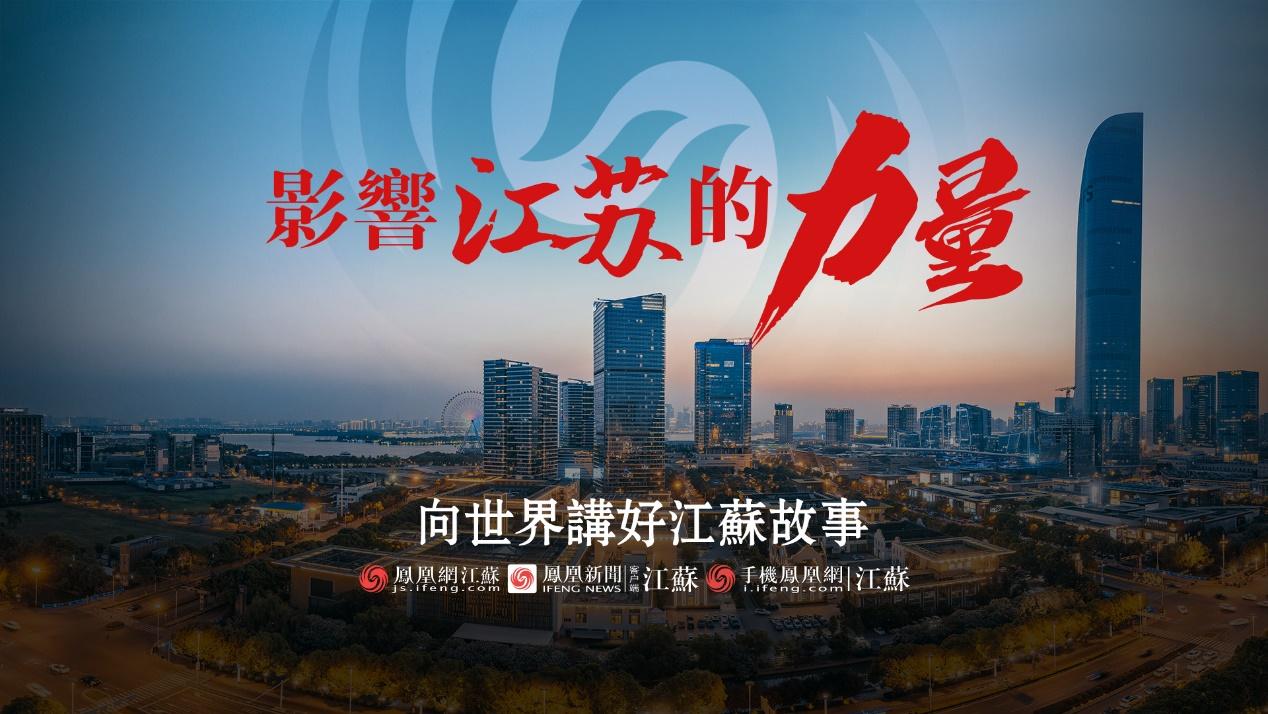 新凤凰·新影响:影响江苏的力量
