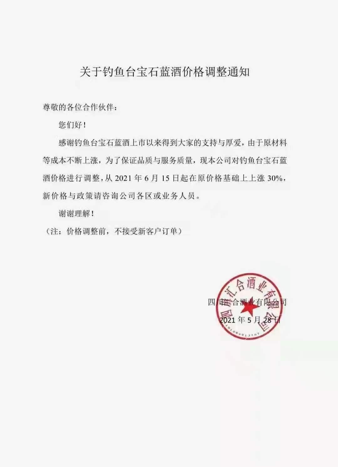 6月1日起,钓鱼台多款产品宣布调价