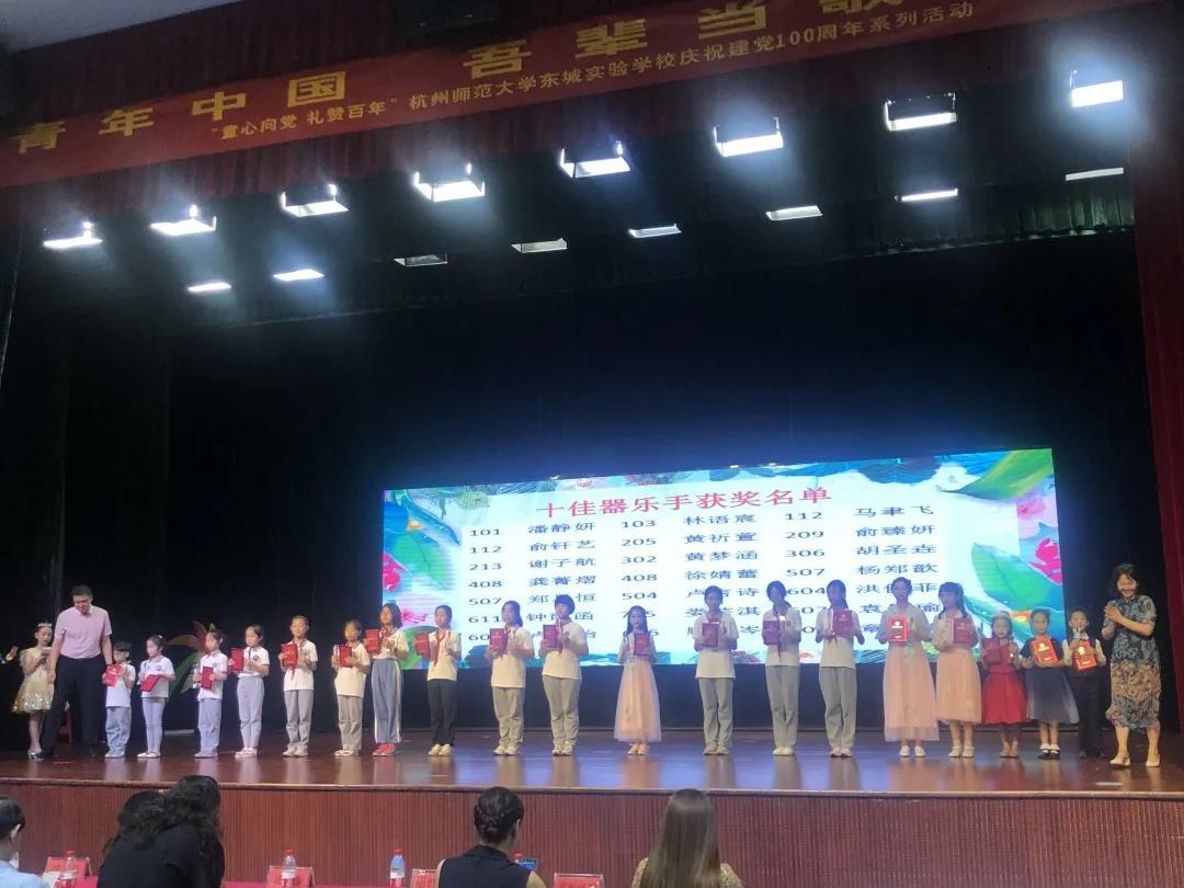 杭师大东城实验学校举行第三届校园艺术节闭幕式暨十佳歌手决赛