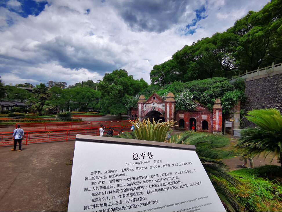 总平巷(李梦丽 摄)