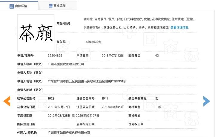 """广州洛旗公司申请注册的""""茶颜""""商标 本文图片除标注外均来自国家商标局官网截图"""