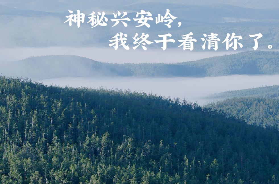 中国北境最神秘的地带,我终于看清你了