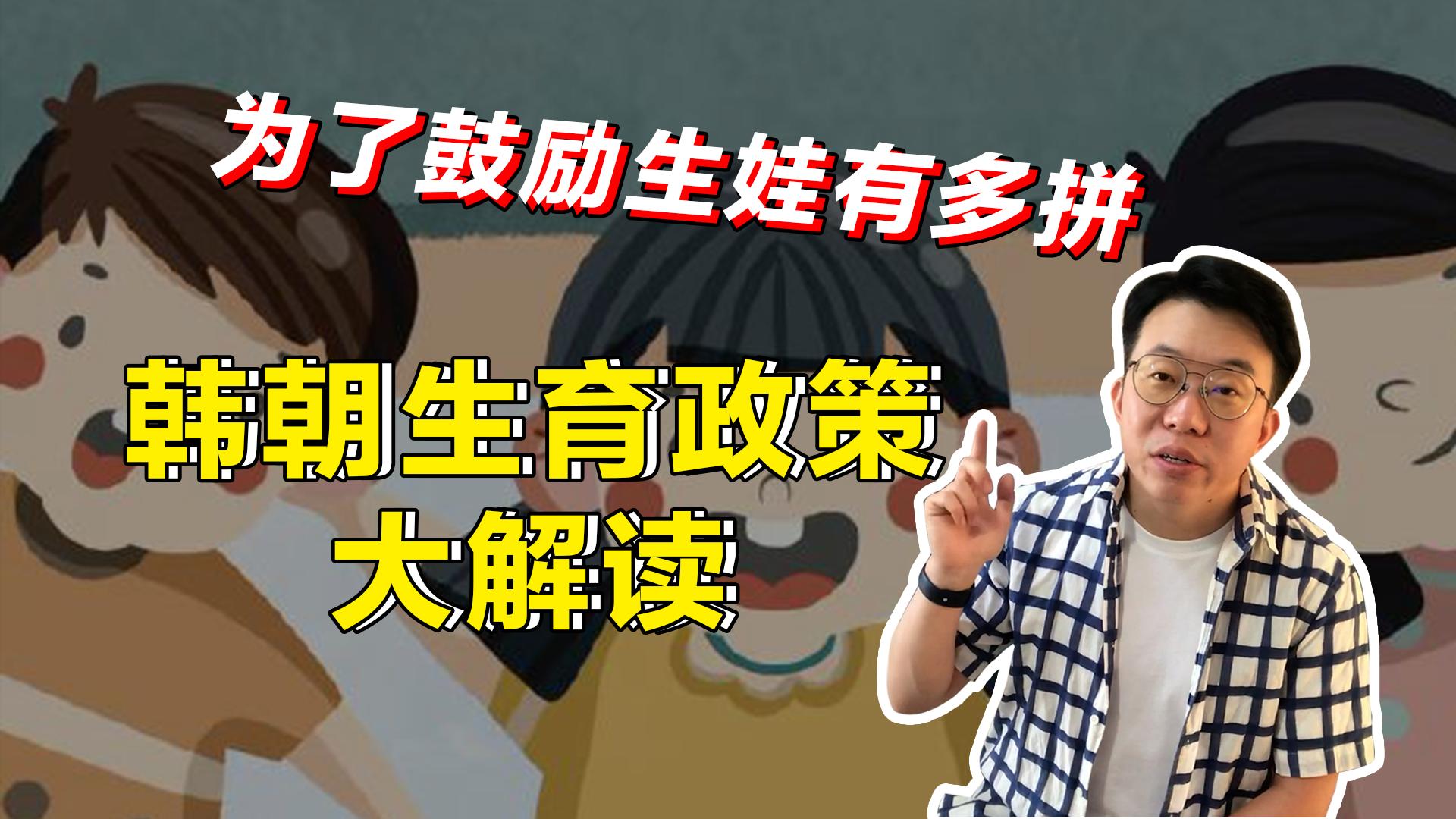 """霍霍看今朝6 生娃福利大PK:韩国现金补贴、朝鲜生三胞胎可授予""""英雄母亲""""称号"""