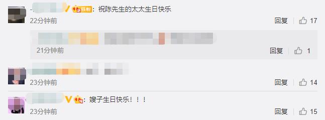 """陈晓为陈妍希庆生甜喊""""老婆"""" 遭对方调侃另类秀恩爱"""