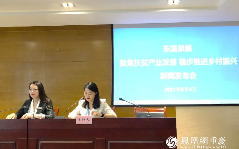 新闻发布会现场,东温泉镇宣传统战委员胡悦(左)介绍当地产业发展、乡村振兴有关情况。
